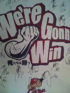 俺たちは勝つ!