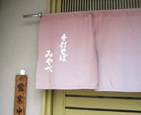 soba-miyabe